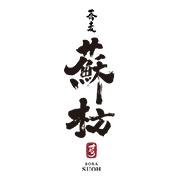 横浜ニュウマンの蕎麦ダイニング|蕎麦 蘇枋(そば すおう/SOBA SUOH)